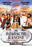 die_roemische_kanone_front_cover.jpg