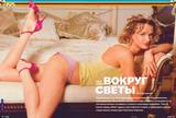 Svetlana Khorkina Maxim (RU) 08/2004 Foto 11 (Светлана Хоркина Максим (RU) 08/2004 Фото 11)