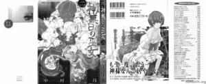 th_534016441_A_Outside_123_377lo [Nakamura Uzuki] Kannabi no Miko Vol.02 [中村卯月] 神無日の巫女 第02巻 hentaixxx06230