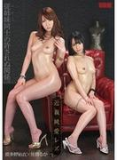 [AUKG-235] 近親純愛レズ 佳苗るか 波多野結衣